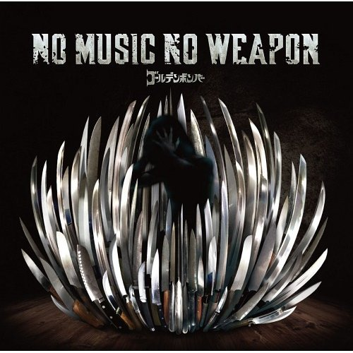 No Music No Weapon [CD+DVD]