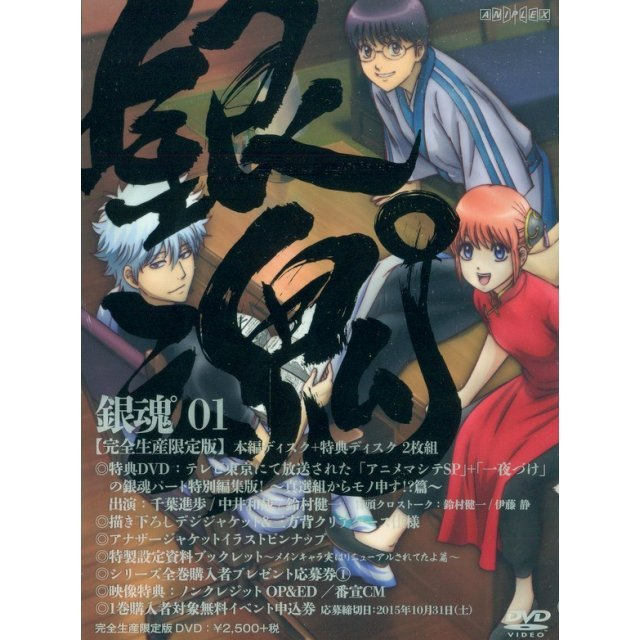 Gintama' Vol.1 [Limited Edition]