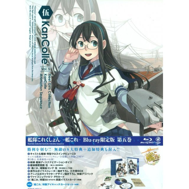 Kantai Collection - Kan Colle Vol.5 [Blu-ray+CD Limited Edition]