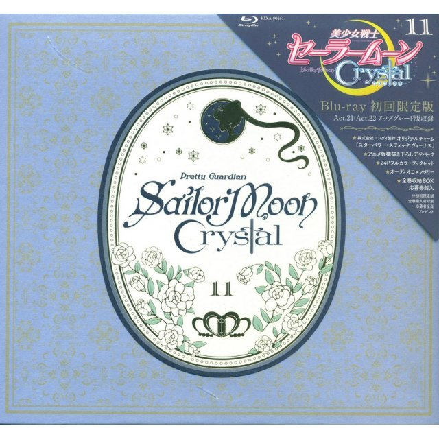 Pretty Guardian Sailor Moon Crystal Vol.11 [Limited Edition]