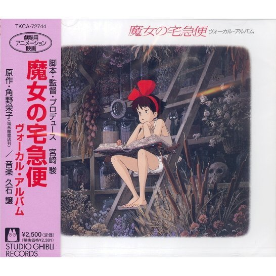 Kiki's Delivery Service - Vocal Album