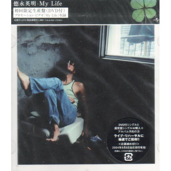 My Life [CD+DVD]