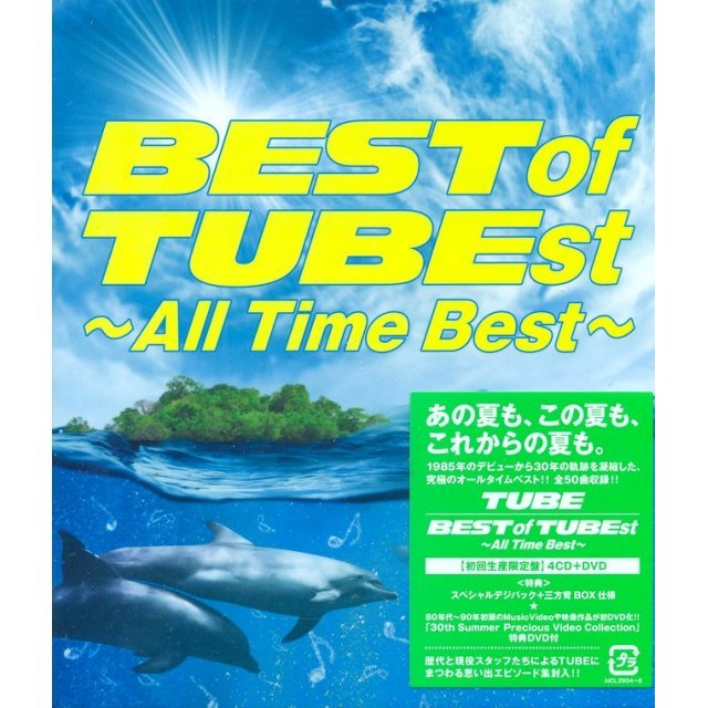 Best Of Tubest - All Time Best [4CD+DVD Limited Edition]