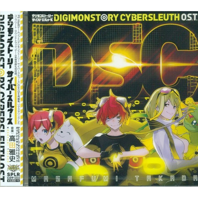 Digimon Story Cyber Sleuth Original Soundtrack