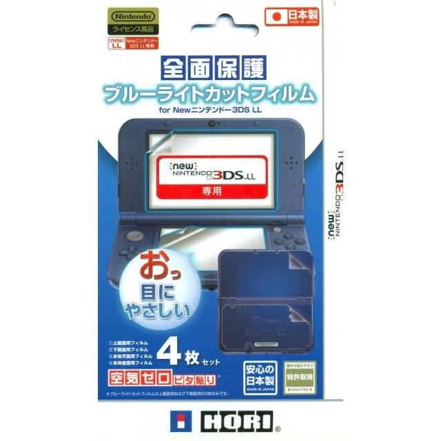 Full Protection Blue Light Cut Film for New 3DS LL