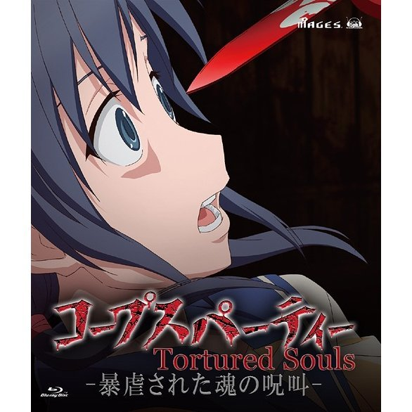 Corpse Party Tortured Souls - The Curse of Tortured Souls [Priced-down Reissue]