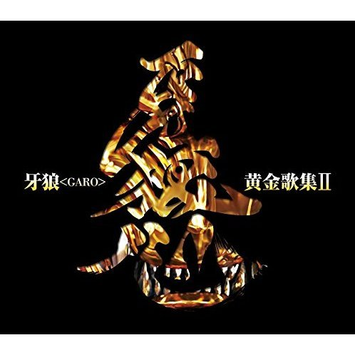 Garo Best Album Vol.2