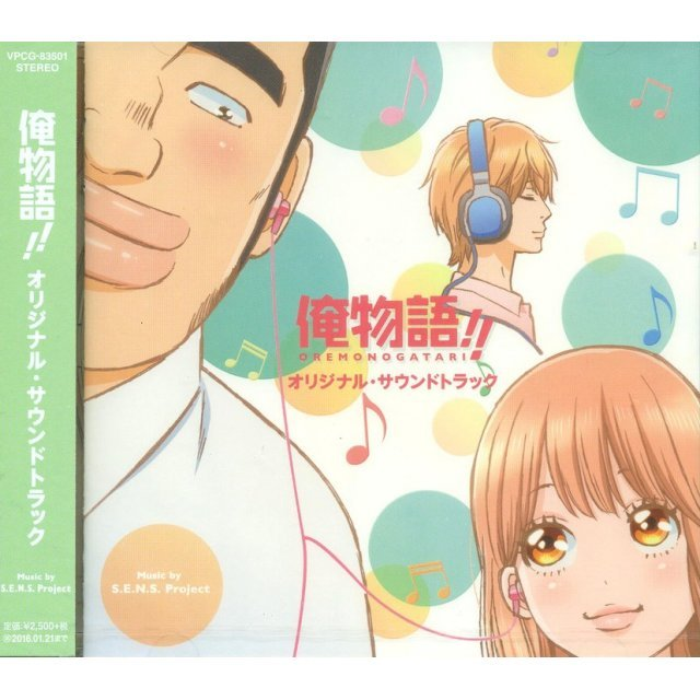 Ore Monogatari Original Soundtrack