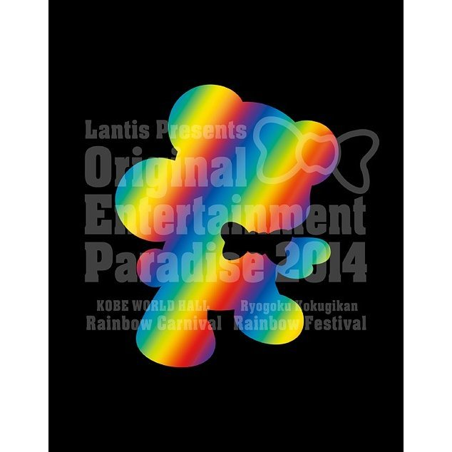 Original Entertainment Paradise 2014 - Rainbow Carnival & Festival BD