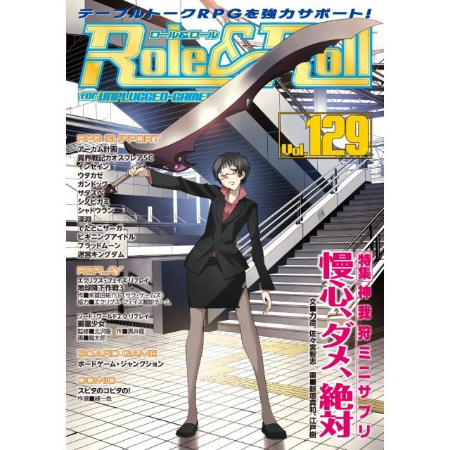 Role&Roll Vol.129