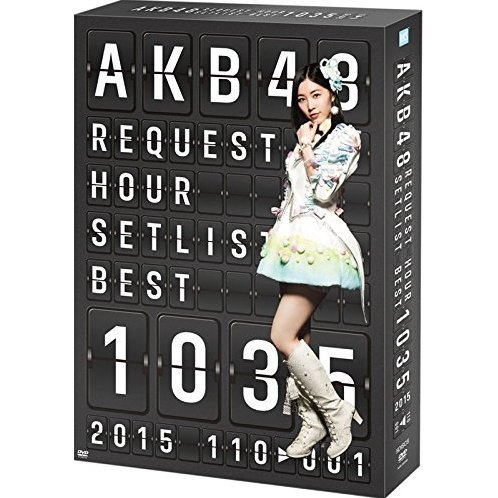 AKB48 Request Hour Set List Best 1035 2015 - 110-1 Ver. Special Box