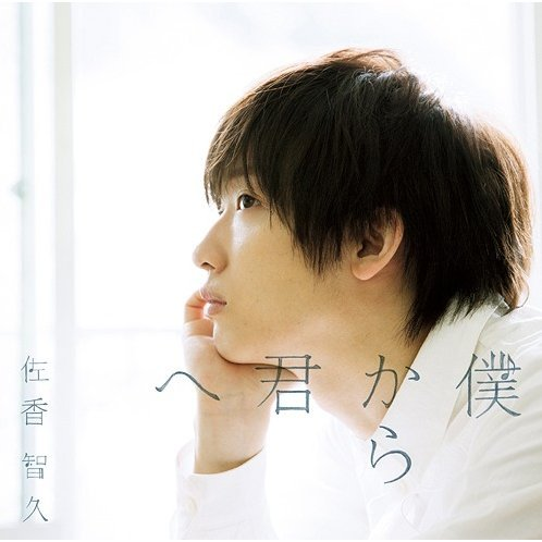 Boku Kara Kimi He [CD+DVD Limited Edition Type B]