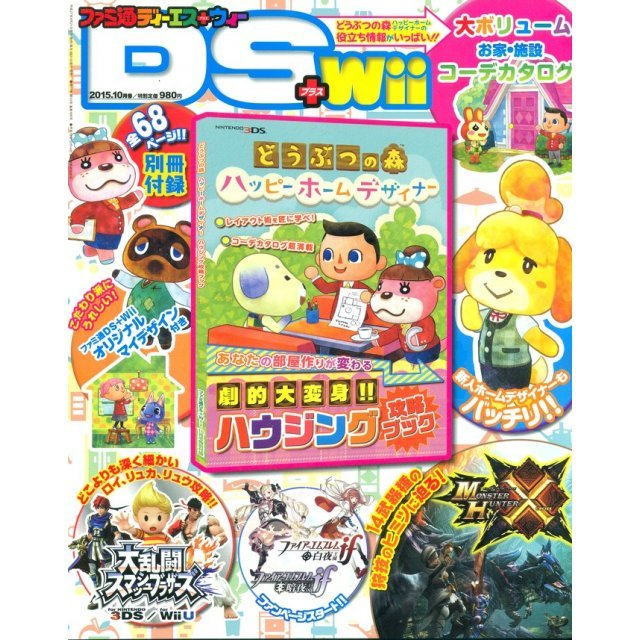 Famitsu DS + Wii [October 2015]