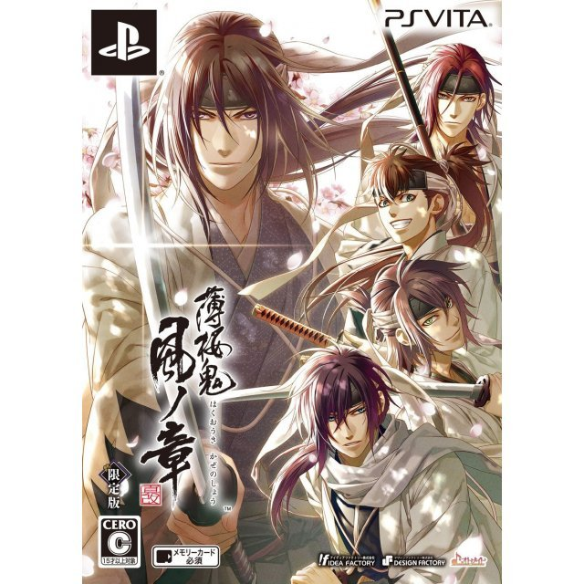 Hakuouki: Shinkai Kaze no Shou [Limited Edition]
