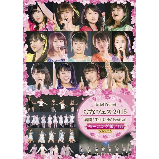 Hello Project Hina Fes 2015 - Mankai The Girls' Festival Morning Musume.'15 Premium