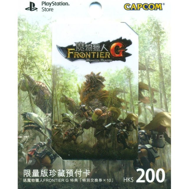 PlayStation Network Card / Ticket (200 HKD / for Hong Kong network only) [Monster Hunter Frontier G Edition]