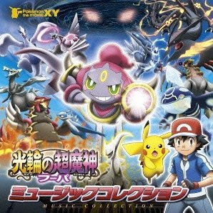 Pokemon The Movie Xy - Hoopa And The Clash Of Ages & Pikachu And The Pokemon Music Band Music Collection [CD+DVD Limited Edition]