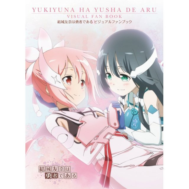 Yukiyuna Ha Yusha De Aru Visual Fan Book