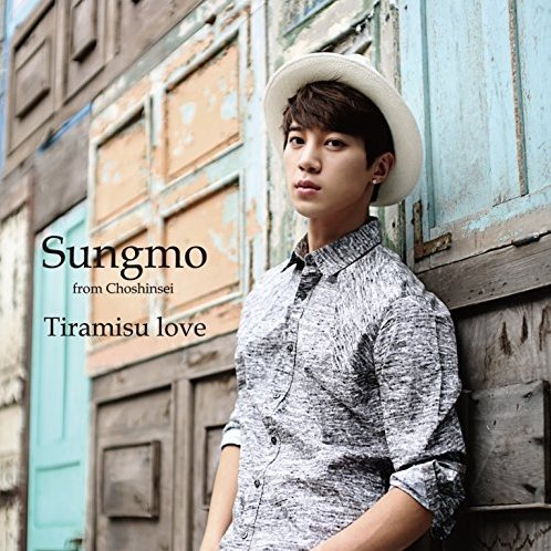 Tiramisu Love [CD+DVD Limited Edition Type A]