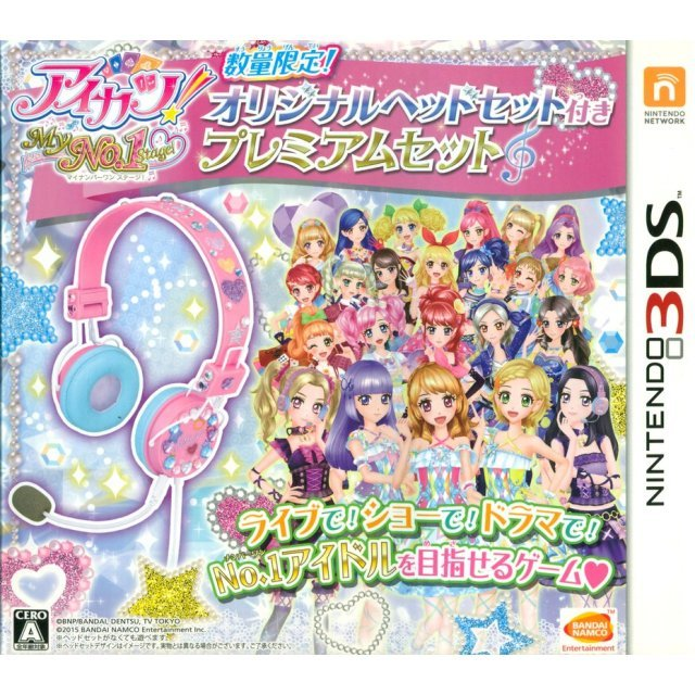 Aikatsu! My No.1 Stage! [Limited Edition]