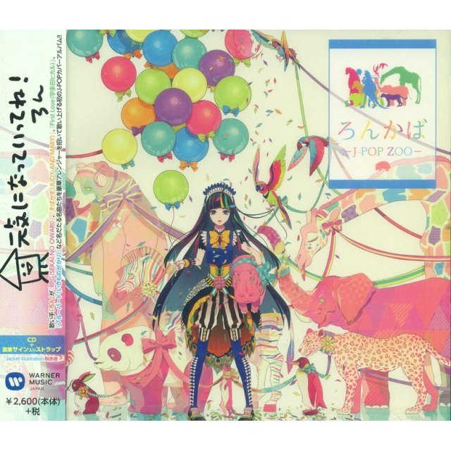 Lonkaba - J-pop Zoo [Limited Edition]