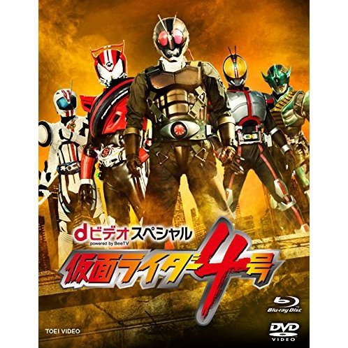 D Video Special Kamen Rider 4 Go Blu-ray+DVD Set