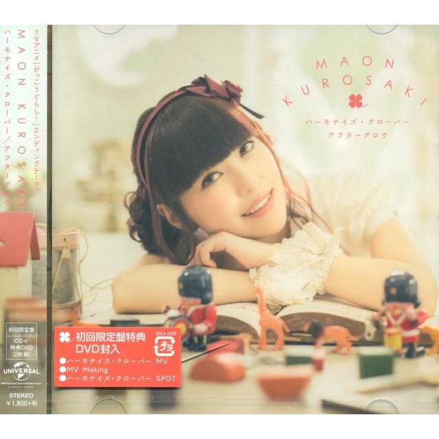 Harmonize Clover (School-Live! Outro Theme) [CD+DVD Limited Edition]