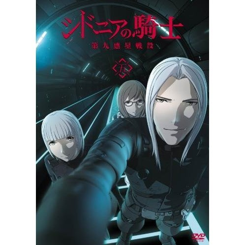 Knights Of Sidonia Battle For Planet Nine Vol.5