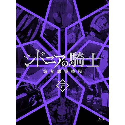 Knights Of Sidonia Battle For Planet Nine Vol.5 [Limited Edition]