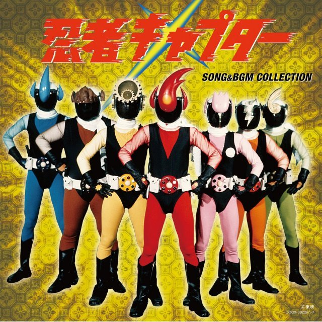 Ninja Capter Song & Bgm Collection