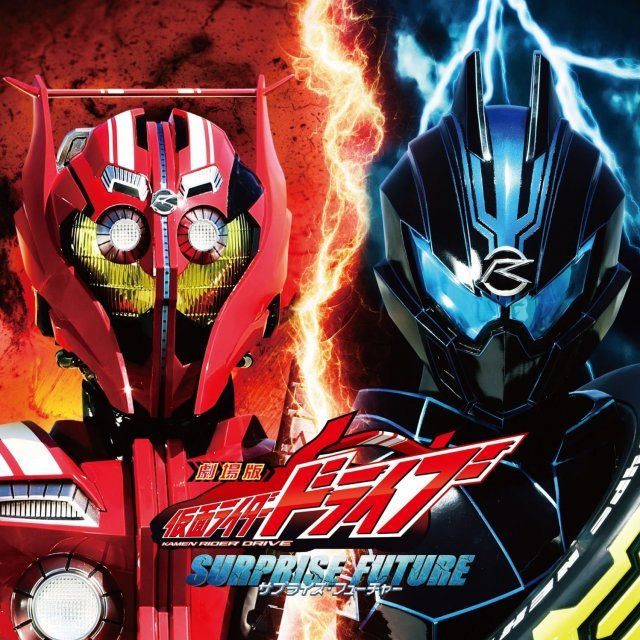 Theatrical Feature Kamen Rider Drive Surprise Future Soundtrack