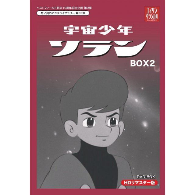 Uchu Shonen Soran Best Field 10th Anniversary 9 Omoide No Anime Library 39 HD Remaster Dvd Box 2