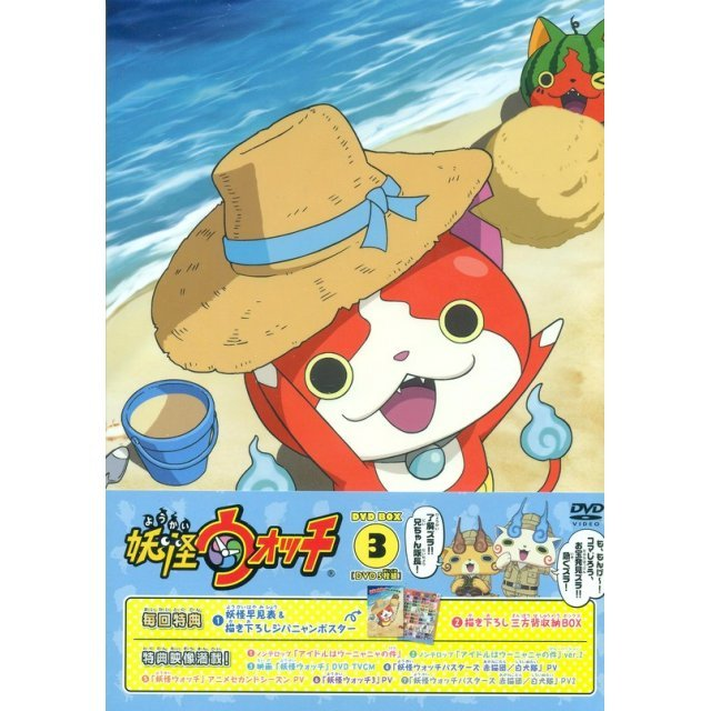 Youkai Watch Dvd Box Vol.3