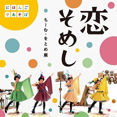Koi Someshi [CD+DVD]