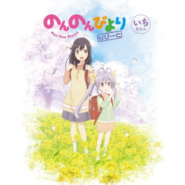 Non Non Biyori Repeat Vol.1
