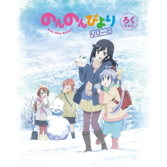 Non Non Biyori Repeat Vol.6