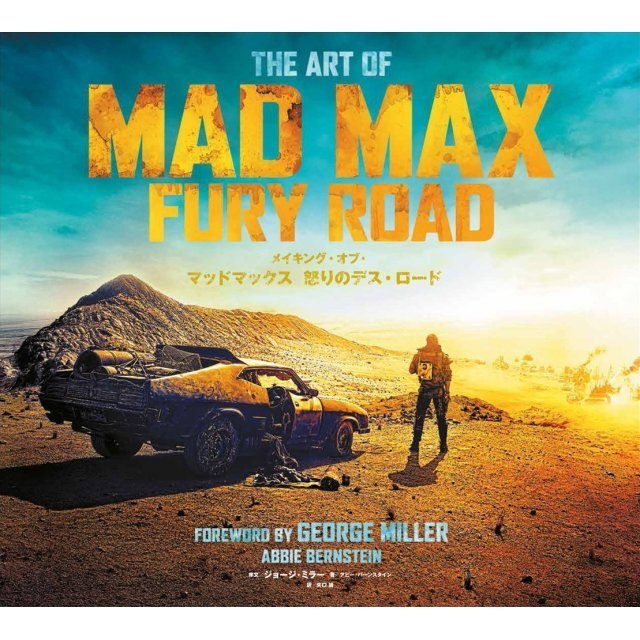 The Art of Mad Max Fury Road