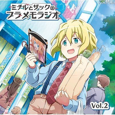 Michiru To Zack No Plamemo Radio Vol.2