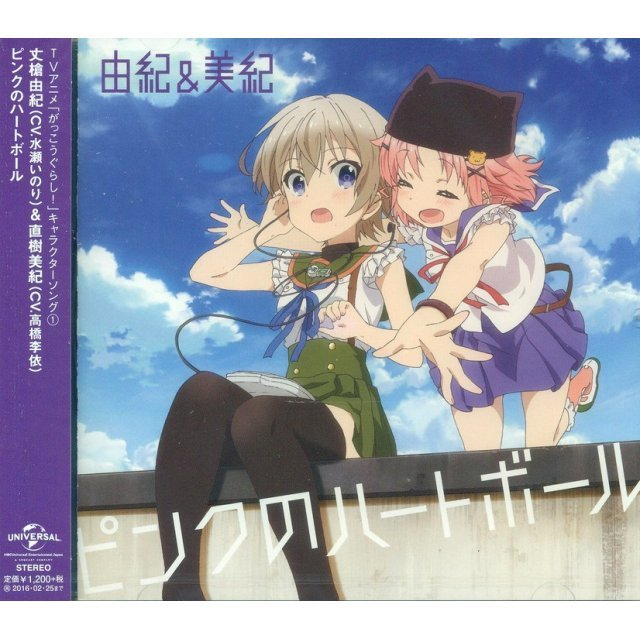 Pink No Heart Ball (School Live Character Song Vol.1)