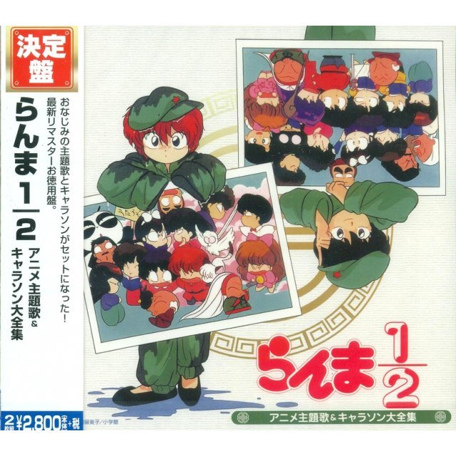 Ranma 1/2 - Anime Theme Song & Character Song Collection Kettei Ban
