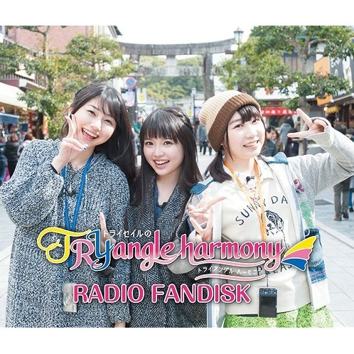 Trysail No Tryangle Harmony Radio Fandisk [CD+DVD Limited Edition]