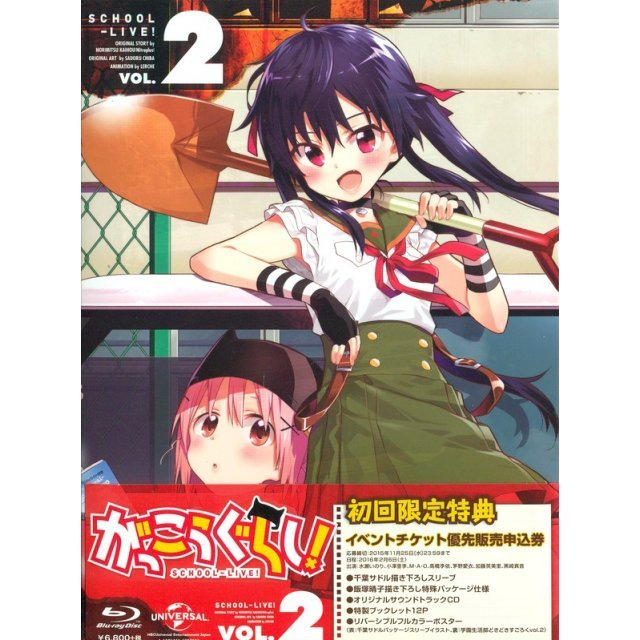 Gakkou Gurashi Vol.2 [Blu-ray+CD Limited Edition]