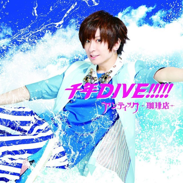 Sennen Dive [Type B Teruki Ver.]