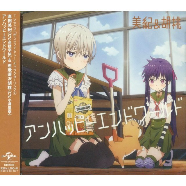 Unhappy End World (School-Live! Character Song Vol.4)