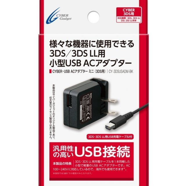 USB AC Adapter Mini (Black)