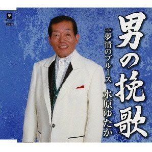Otoko No Banka / Mujou No Blues
