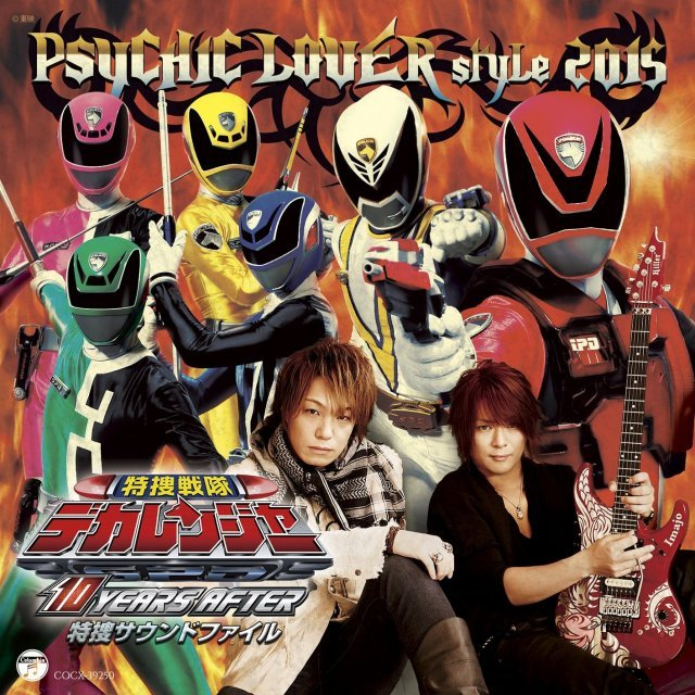 Tokusou Sentai Dekaranger 10 Years After Original Soundtrack