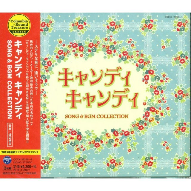 Candy Candy Song & Bgm Collection (Columbia Sound Treasure Series)