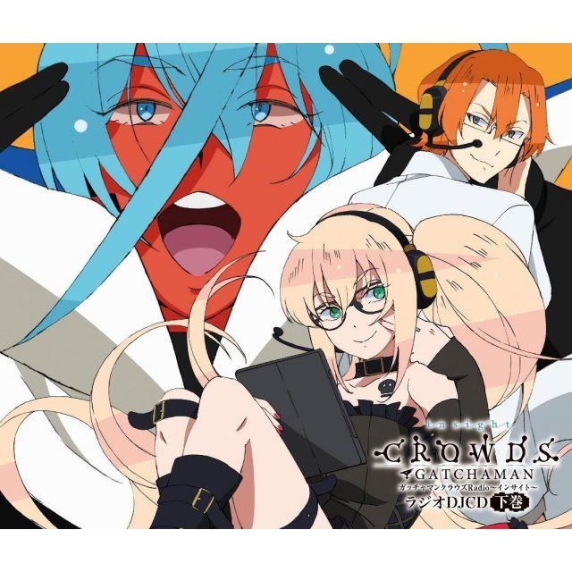 Gatchaman Crowds Radio - Insight Radio Djcd Part 2 Of 2