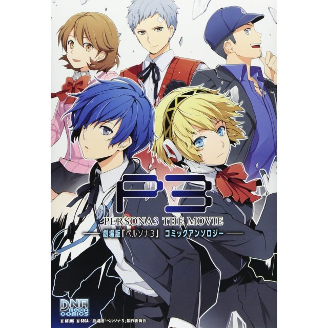 Persona 3 Comic Anthology